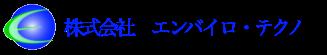 株式会社エンバイロ・テクノ